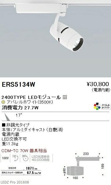 遠藤照明 施設照明LEDスポットライト ARCHIシリーズ2400タイプ CDM-TC70W相当 狭角配光(反射板制御)17°非調光 アパレルホワイト Ra95 温白色ERS5134W