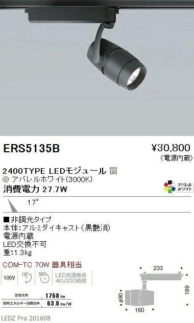 遠藤照明 施設照明LEDスポットライト ARCHIシリーズ2400タイプ CDM-TC70W相当 狭角配光(反射板制御)17°非調光 アパレルホワイト Ra95 電球色ERS5135B