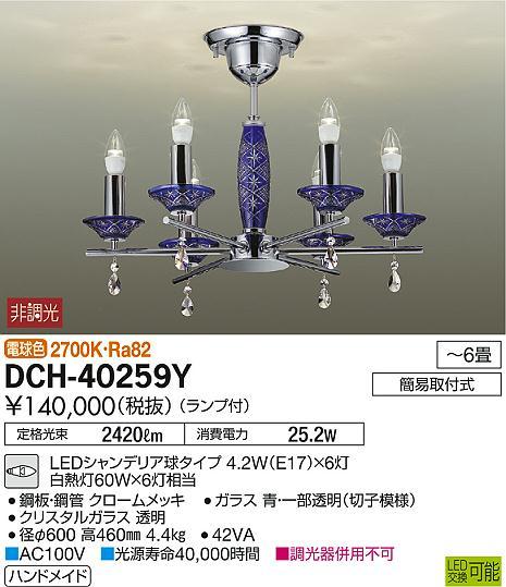大光電機 照明器具LEDシャンデリア 電球色白熱灯60W×6灯タイプ 非調光DCH-40259Y【~6畳】