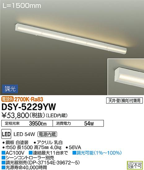 大光電機 照明器具LED間接照明 カベちゃんL1500タイプ LED54W 電球色 調光タイプDSY-5229YW