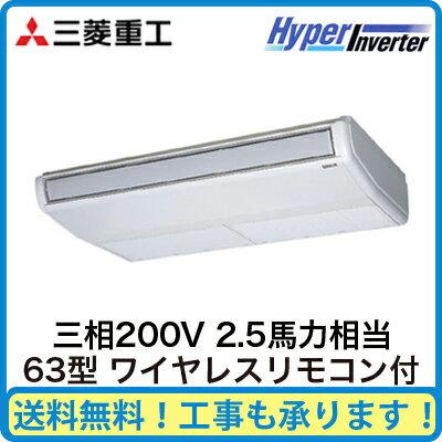 三菱重工 業務用エアコン ハイパーインバーター天吊形 シングル63形FDEV635H4B(2.5馬力 三相200V ワイヤレス)