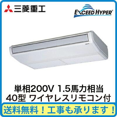 三菱重工 業務用エアコン エクシードハイパー天吊形 シングル40形FDEZ405HK4B(1.5馬力 単相200V ワイヤレス)