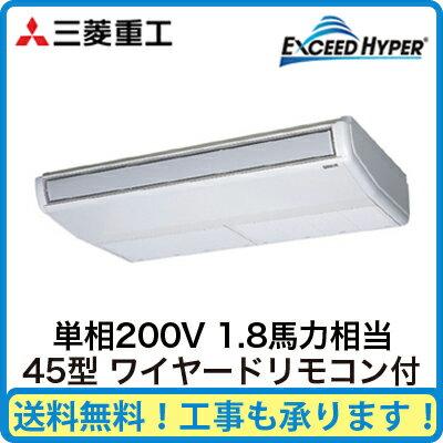三菱重工 業務用エアコン エクシードハイパー天吊形 シングル45形FDEZ455HK4B(1.8馬力 単相200V ワイヤード)