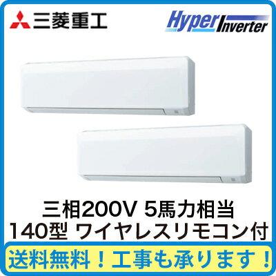 三菱重工 業務用エアコン ハイパーインバーター壁掛形 同時ツイン140形FDKV1405HP5S(5馬力 三相200V ワイヤレス)