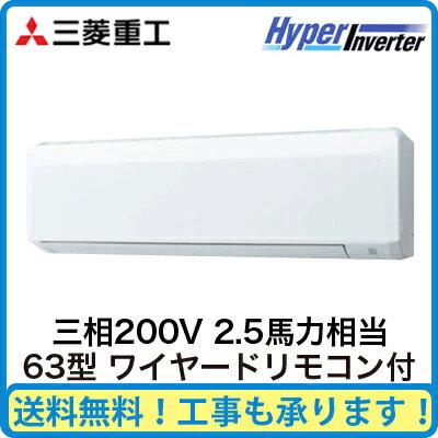 三菱重工 業務用エアコン ハイパーインバーター壁掛形 シングル63形FDKV635H5S(2.5馬力 三相200V ワイヤード)