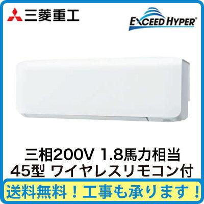 三菱重工 業務用エアコン エクシードハイパー壁掛形 シングル45形FDKZ455H5S(1.8馬力 三相200V ワイヤレス)