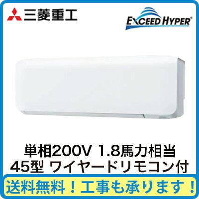 三菱重工 業務用エアコン エクシードハイパー壁掛形 シングル45形FDKZ455HK5S(1.8馬力 単相200V ワイヤード)