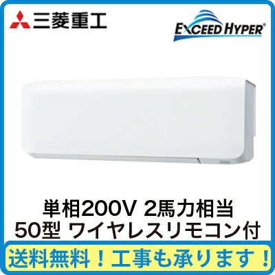 三菱重工 業務用エアコン エクシードハイパー壁掛形 シングル50形FDKZ505HK5S(2馬力 単相200V ワイヤレス)