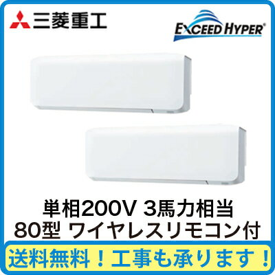 三菱重工 業務用エアコン エクシードハイパー壁掛形 同時ツイン80形FDKZ805HKP5S(3馬力 単相200V ワイヤレス)