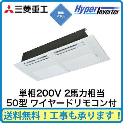 三菱重工 業務用エアコン ハイパーインバーター天井埋込形1方向吹出し シングル50形FDTSV505HK4B(2馬力 単相200V ワイヤード)