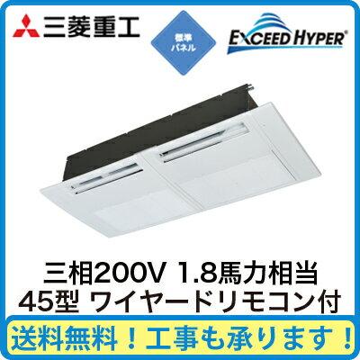 三菱重工 業務用エアコン エクシードハイパー天井埋込形1方向吹出し シングル45形FDTSZ455H4B(1.8馬力 三相200V ワイヤード)