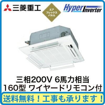三菱重工 業務用エアコン ハイパーインバーター天井埋込形4方向吹出し シングル160形FDTV1605H5S(6馬力 三相200V ワイヤード AirFlexパネル仕様)