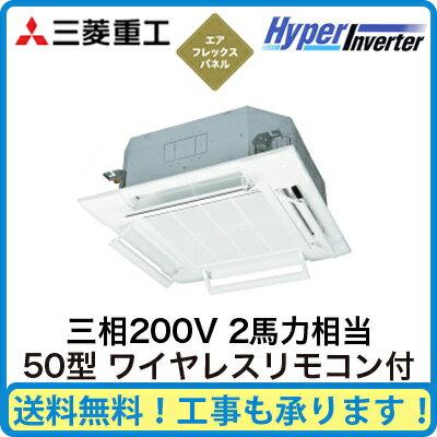 三菱重工 業務用エアコン ハイパーインバーター天井埋込形4方向吹出し シングル50形FDTV505H5S(2馬力 三相200V ワイヤレス AirFlexパネル仕様)