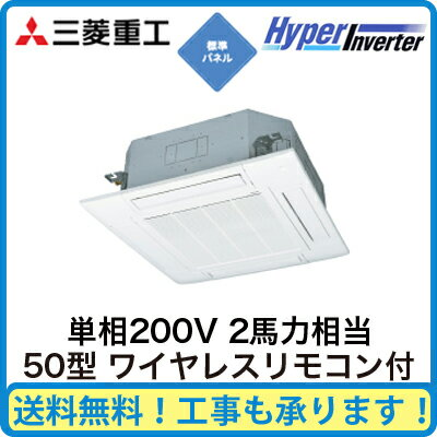 三菱重工 業務用エアコン ハイパーインバーター天井埋込形4方向吹出し シングル50形FDTV505HK5S(2馬力 単相200V ワイヤレス 標準パネル仕様)