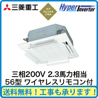 三菱重工 業務用エアコン ハイパーインバーター天井埋込形4方向吹出し シングル56形FDTV565H5S(2.3馬力 三相200V ワイヤレス AirFlexパネル仕様)