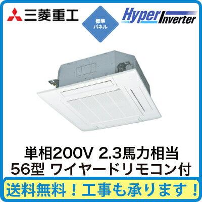 三菱重工 業務用エアコン ハイパーインバーター天井埋込形4方向吹出し シングル56形FDTV565HK5S(2.3馬力 単相200V ワイヤード 標準パネル仕様)