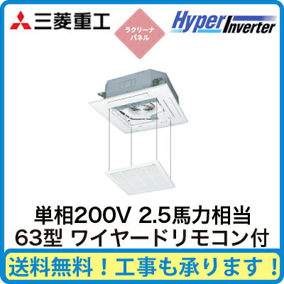 三菱重工 業務用エアコン ハイパーインバーター天井埋込形4方向吹出し シングル63形FDTV635HK5S(2.5馬力 単相200V ワイヤード ラクリーナパネル仕様)