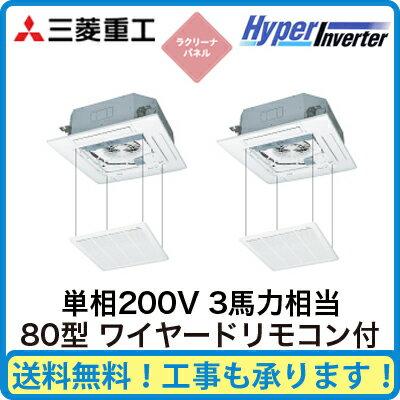 三菱重工 業務用エアコン ハイパーインバーター天井埋込形4方向吹出し 同時ツイン80形FDTV805HKP5S(3馬力 単相200V ワイヤード ラクリーナパネル仕様)