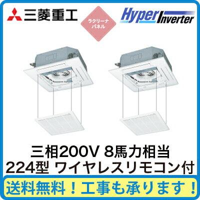 三菱重工 業務用エアコン ハイパーインバーター天井埋込形4方向吹出し 同時ツイン224形FDTVP2244HP5S(8馬力 三相200V ワイヤレス ラクリーナパネル仕様)