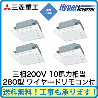 三菱重工 業務用エアコン ハイパーインバーター天井埋込形4方向吹出し 同時ダブルツイン280形FDTVP2804HD5S(10馬力 三相200V ワイヤード 標準パネル仕様)