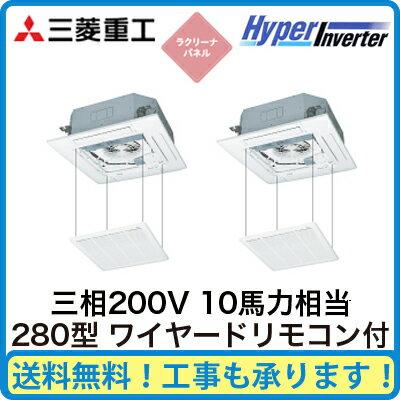 三菱重工 業務用エアコン ハイパーインバーター天井埋込形4方向吹出し 同時ツイン280形FDTVP2804HP5S(10馬力 三相200V ワイヤード ラクリーナパネル仕様)