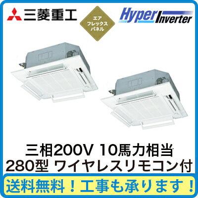 三菱重工 業務用エアコン ハイパーインバーター天井埋込形4方向吹出し 同時ツイン280形FDTVP2804HP5S(10馬力 三相200V ワイヤレス AirFlexパネル仕様)