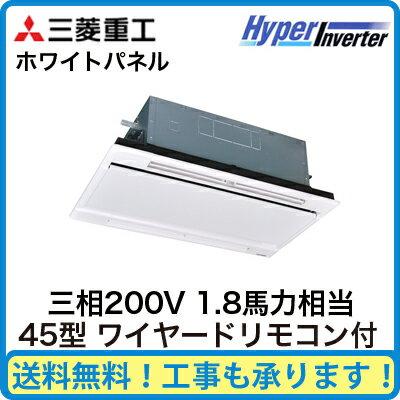 三菱重工 業務用エアコン ハイパーインバーター天井埋込形2方向吹出し シングル45形FDTWV455H4B(1.8馬力 三相200V ワイヤード ホワイトパネル仕様)