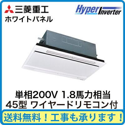 三菱重工 業務用エアコン ハイパーインバーター天井埋込形2方向吹出し シングル45形FDTWV455HK4B(1.8馬力 単相200V ワイヤード ホワイトパネル仕様)