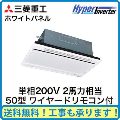 三菱重工 業務用エアコン ハイパーインバーター天井埋込形2方向吹出し シングル50形FDTWV505HK4B(2馬力 単相200V ワイヤード ホワイトパネル仕様)