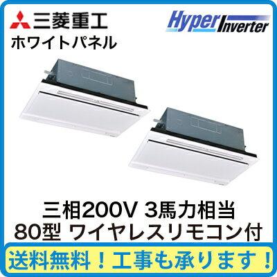 三菱重工 業務用エアコン ハイパーインバーター天井埋込形2方向吹出し ツイン80形FDTWV805HP4B(3馬力 三相200V ワイヤレス ホワイトパネル仕様)