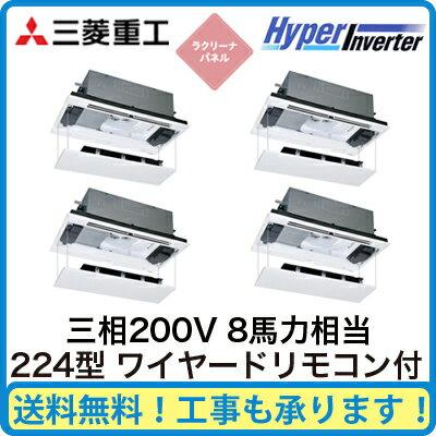 三菱重工 業務用エアコン ハイパーインバーター天井埋込形2方向吹出し ダブルツイン224形FDTWVP2244HD4B(6馬力 三相200V ワイヤード ラクリーナパネル仕様)