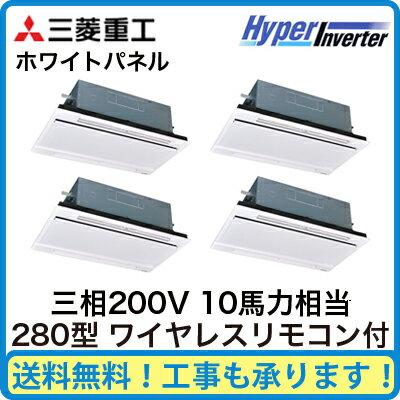 三菱重工 業務用エアコン ハイパーインバーター天井埋込形2方向吹出し ダブルツイン280形FDTWVP2804HD4B(6馬力 三相200V ワイヤレス ホワイトパネル仕様)