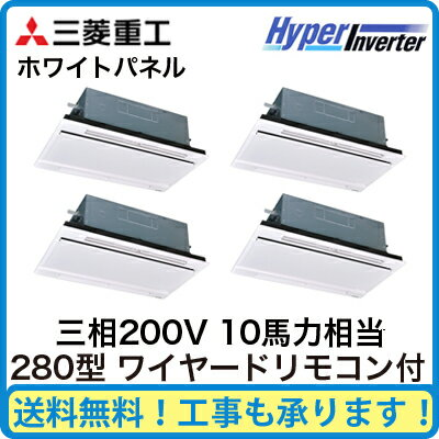 三菱重工 業務用エアコン ハイパーインバーター天井埋込形2方向吹出し ダブルツイン280形FDTWVP2804HD4B(8馬力 三相200V ワイヤード ホワイトパネル仕様)