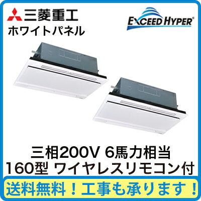 三菱重工 業務用エアコン エクシードハイパー天井埋込形2方向吹出し ツイン160形FDTWZ1605HP4B(6馬力 三相200V ワイヤレス ホワイトパネル仕様)