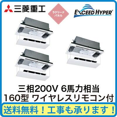 三菱重工 業務用エアコン エクシードハイパー天井埋込形2方向吹出し トリプル160形FDTWZ1605HT4B(6馬力 三相200V ワイヤレス ラクリーナパネル仕様)