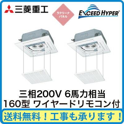 三菱重工 業務用エアコン エクシードハイパー天井埋込形4方向吹出し 同時ツイン160形FDTZ1605HP5S(6馬力 三相200V ワイヤード ラクリーナパネル仕様)