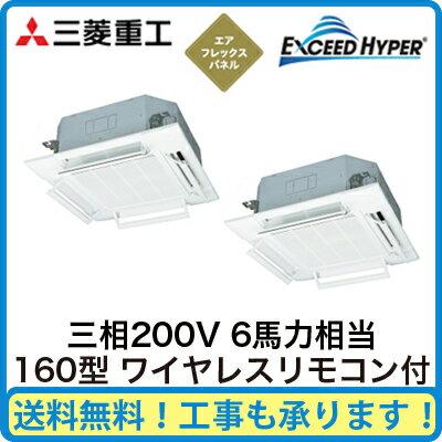 三菱重工 業務用エアコン エクシードハイパー天井埋込形4方向吹出し 同時ツイン160形FDTZ1605HP5S(6馬力 三相200V ワイヤレス AirFlexパネル仕様)
