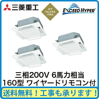 三菱重工 業務用エアコン エクシードハイパー天井埋込形4方向吹出し 同時トリプル160形FDTZ1605HT5S(6馬力 三相200V ワイヤード AirFlexパネル仕様)