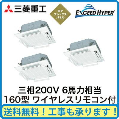 三菱重工 業務用エアコン エクシードハイパー天井埋込形4方向吹出し 同時トリプル160形FDTZ1605HT5S(6馬力 三相200V ワイヤレス AirFlexパネル仕様)