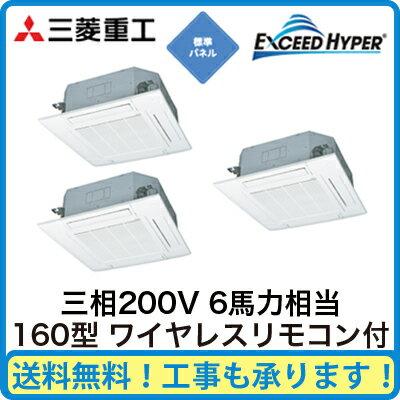 三菱重工 業務用エアコン エクシードハイパー天井埋込形4方向吹出し 同時トリプル160形FDTZ1605HT5S(6馬力 三相200V ワイヤレス 標準パネル仕様)