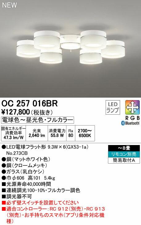オーデリック 照明器具CONNECTED LIGHTING LEDシャンデリアLC-FREE RGB Bluetooth対応 フルカラー調光・調色OC257016BR【~8畳】