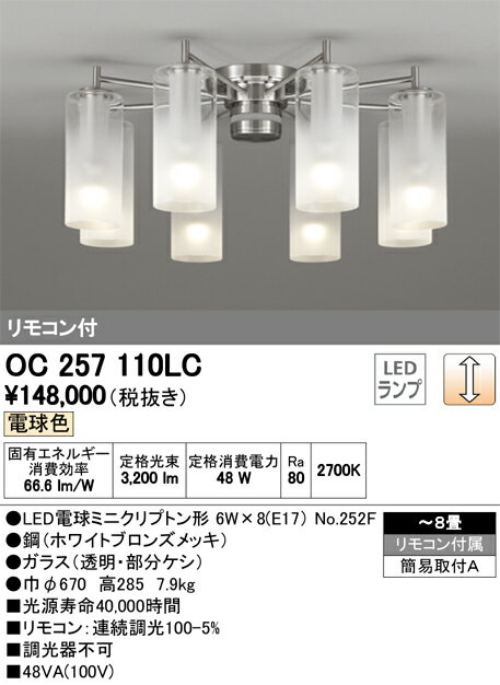 ★オーデリック 照明器具LEDシャンデリア 電球色 リモコン調光OC257110LC【~8畳】