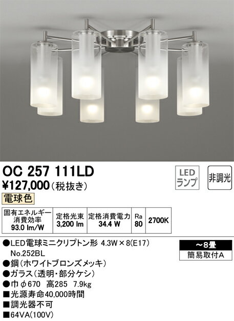 ★オーデリック 照明器具LEDシャンデリア 電球色 非調光OC257111LC【~8畳】
