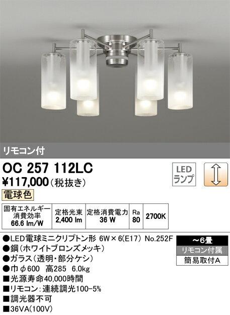 ★オーデリック 照明器具LEDシャンデリア 電球色 リモコン調光OC257112LC【~6畳】
