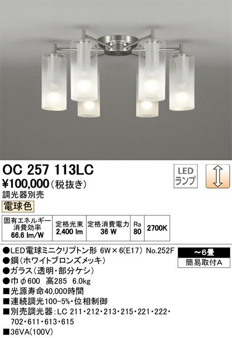 ★オーデリック 照明器具LEDシャンデリア 電球色 連続調光OC257113LC【~6畳】