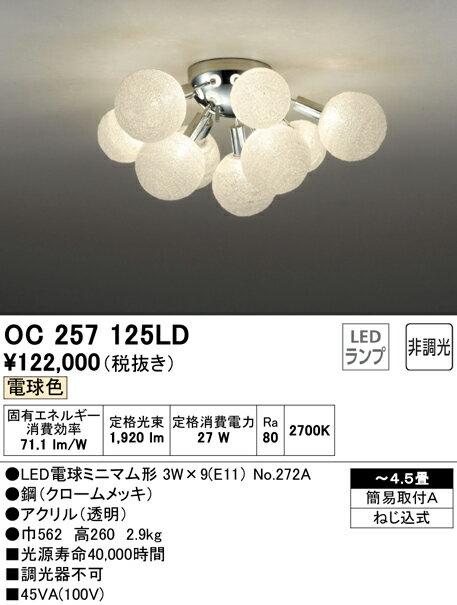オーデリック 照明器具LEDシャンデリア 電球色 非調光OC257125LD【~4.5畳】