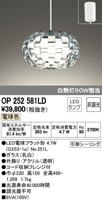 オーデリック 照明器具LEDペンダントライト フレンジタイプ電球色 非調光 白熱灯30W相当OP252581LD