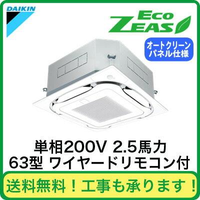 ダイキン 業務用エアコン EcoZEAS天井埋込カセット形S-ラウンドフローオートクリーンパネル シングル63形SZRC63BBV(2.5馬力 単相200V ワイヤード)