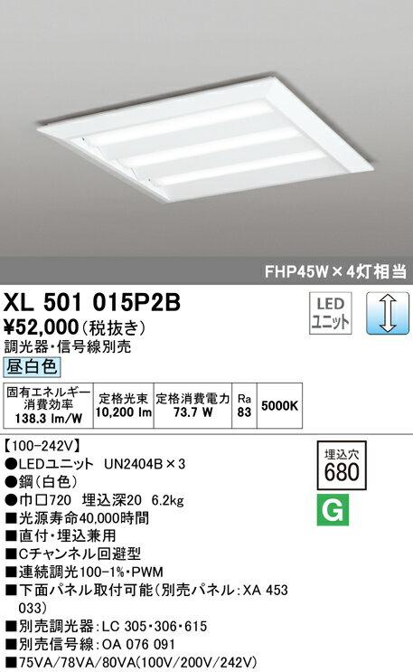 オーデリック 照明器具LED-SQUARE LEDベースライト LEDユニット型FHP45W×4灯クラス(省電力タイプ) □680直埋兼用 ルーバー無 PWM調光 昼白色XL501015P2B