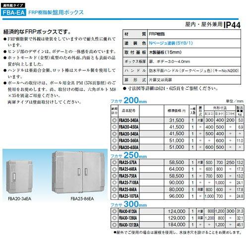 日東工業 プラボックス 高性能タイプFRP樹脂製盤用ボックス 屋内・屋外兼用フカサ300mm FBA30-1212EA